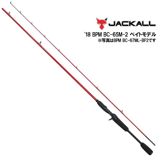 2018新製品 JACKALL 【ジャッカル】 NEW BPM BC-65M-2 2PCモデル