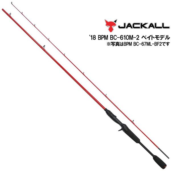 JACKALL 【ジャッカル】 NEW BPM BC-610M-2 2PCモデル