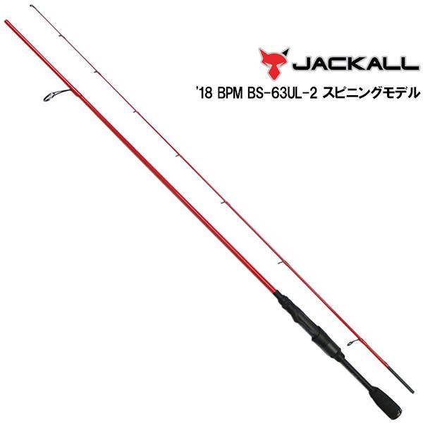 JACKALL 【ジャッカル】 NEW BPM BS-63UL-2 2PCモデル