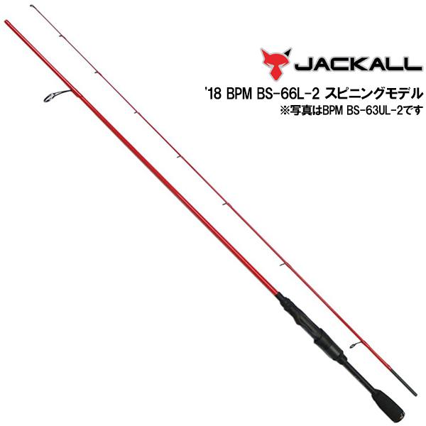 【マラソン中ポイント5倍】JACKALL 【ジャッカル】 NEW BPM BS-66L-2 2PCモデル