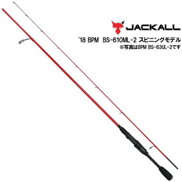 【マラソン中ポイント5倍】JACKALL 【ジャッカル】 NEW BPM BS-610ML-2 2PCモデル