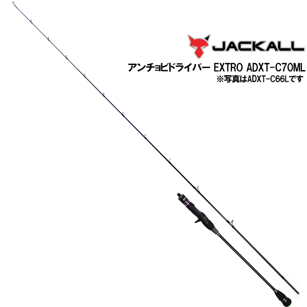 JACKALL 【ジャッカル】 タチウオ ジギング ロッド アンチョビドライバー EXTRO ADXT-C70ML 【即納可能】