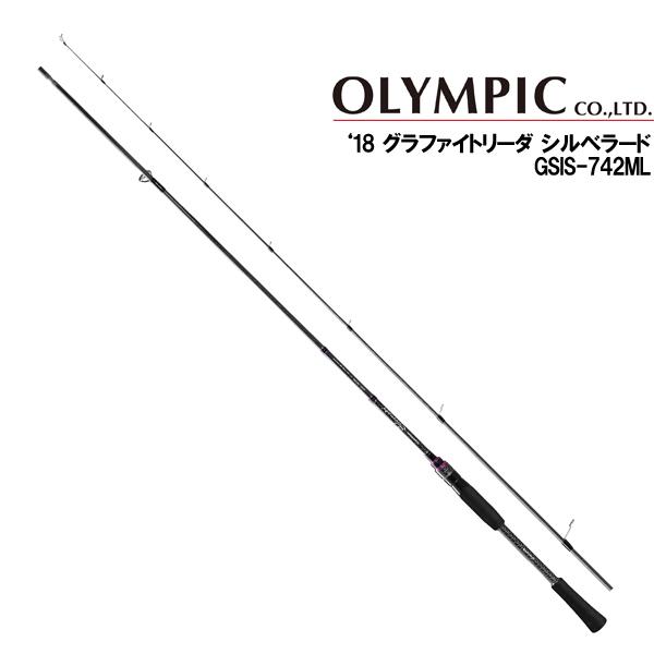 【OLYMPIC オリムピック】チニング ロッド グラファイトリーダー シルベラード スピニングモデル 742ML GSIS-742ML 【即納可能】