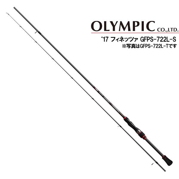 【OLYMPIC オリムピック】FINEZZA RROTOTYPE グラファイトリーダー 17 フィネッツァ GFPS-722L-S プロトタイプ【即納可能】