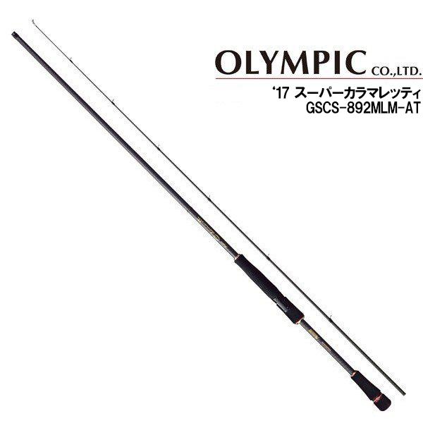 【マラソン中ポイント5倍】【OLYMPIC オリムピック】エギング ロッド 17 スーパーカラマレッティ GSCS-892MLM-AT【即納可能】