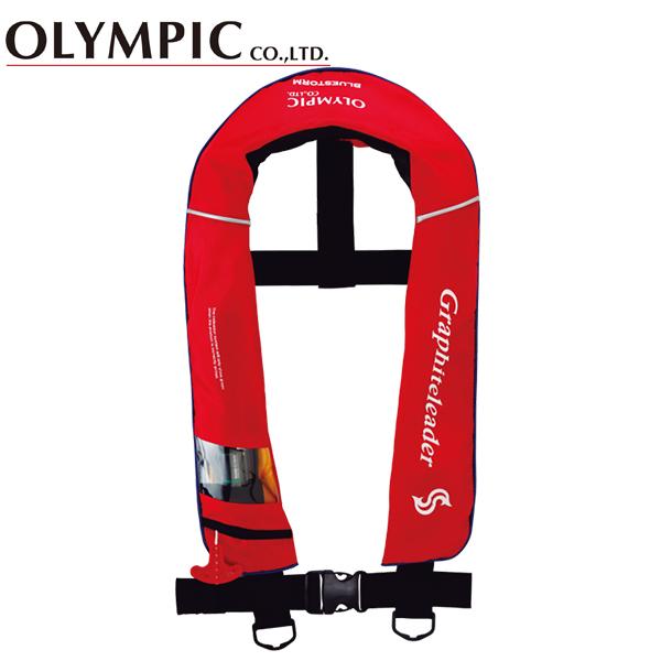 【マラソン中ポイント5倍】【OLYMPIC オリムピック】グラファイトリーダー ライフジャケット 肩掛けタイプ レッド【即納可能】