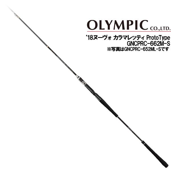 【OLYMPIC オリムピック】 イカメタル ロッド 18ヌーヴォカラマレッティ プロトタイプ 662M-S GNCPRC-662M-S G/L 【即納可能】