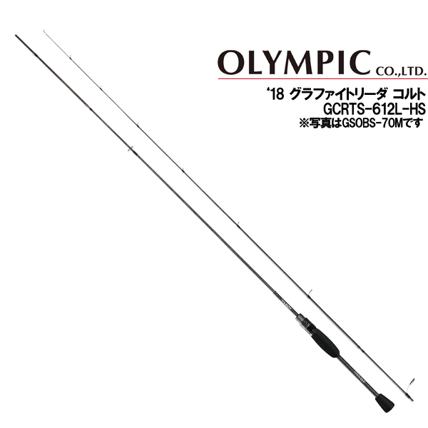 【OLYMPIC オリムピック】 アジング ロッド '18グラファイトリーダー コルト 612L-HS GCRTS-612L-HS 【即納可能】