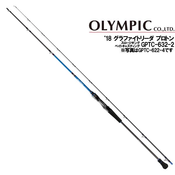 【OLYMPIC オリムピック】 スロージギング ロッド ベイトキャスティング グラファイトリーダー 18プロトン 632-2 GPTC-632-2 【即納可能】