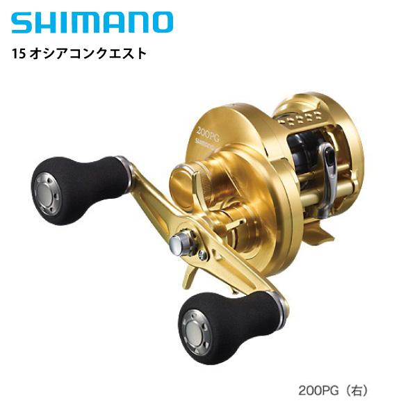 【マラソン中ポイント5倍】【即納可能】【シマノ】(G) 15 オシアコンクエスト 200PG(右)