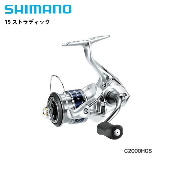 【マラソン中ポイント5倍】【即納可能】【シマノ】 15 ストラディック C2000HGS