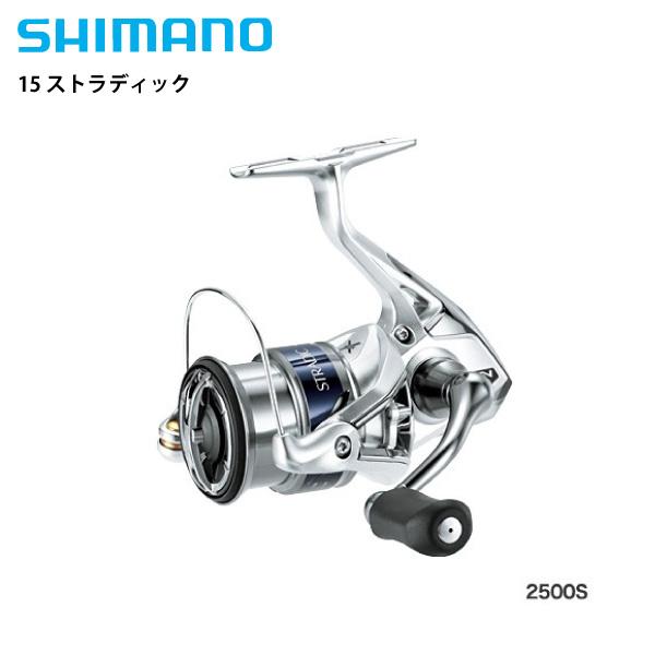 【マラソン期間中ポイント5倍!】【即納可能】【シマノ】 15 ストラディック 2500S