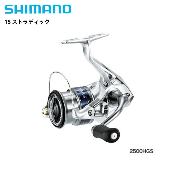 【即納可能】【シマノ】 15 ストラディック 2500HGS