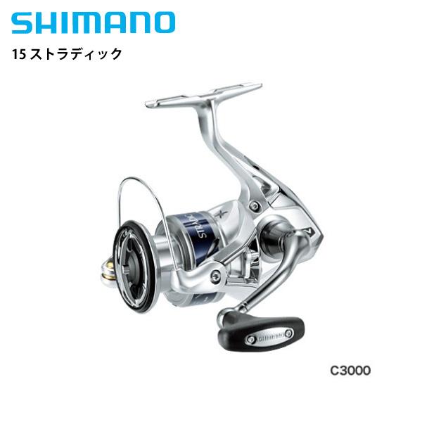 【即納可能】【シマノ】 15 ストラディック C3000