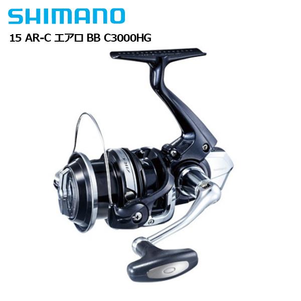 【即納可能】【シマノ】 15 AR-C エアロ BB C3000HG