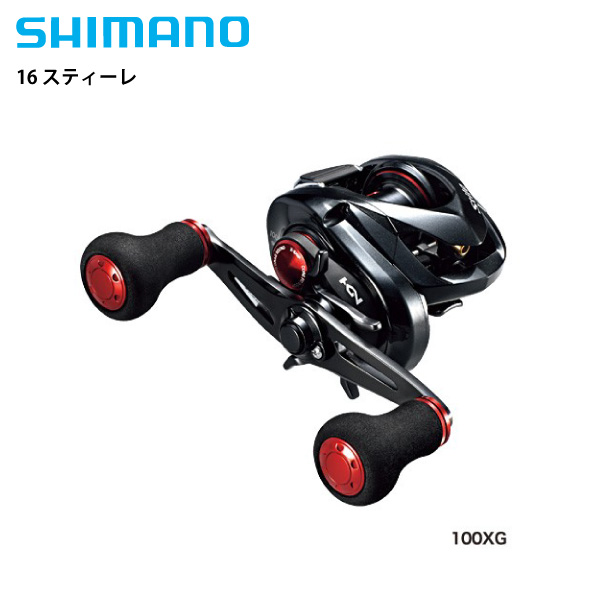 【マラソン中ポイント5倍】【即納可能】【シマノ】 16 スティーレ 100XG(右)