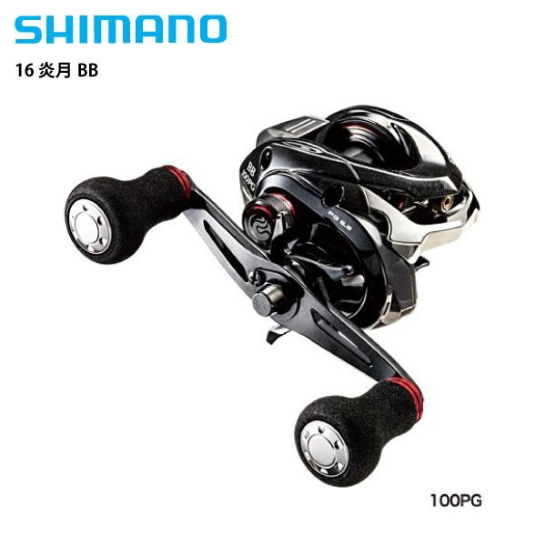 【マラソン中ポイント5倍】SHIMANO 【シマノ】 16 炎月BB 100PG(右)【即納可能】