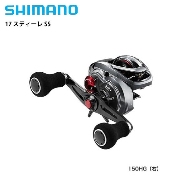 【即納可能】【シマノ】 17 スティーレSS 150HG(右)