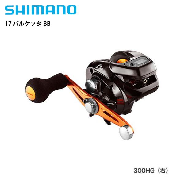 【即納可能】【シマノ】 17 バルケッタBB 300HG(右)