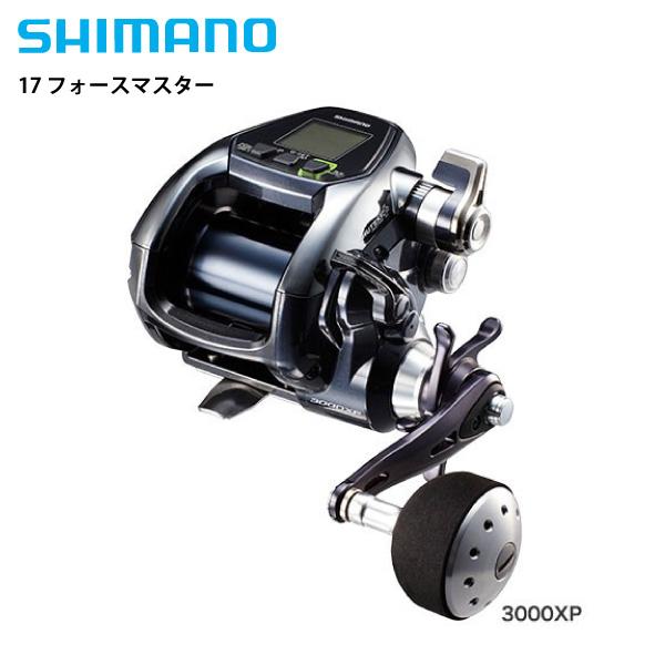 【SHIMANO/シマノ】17 ForceMaster フォースマスター 3000XP【即納可能】