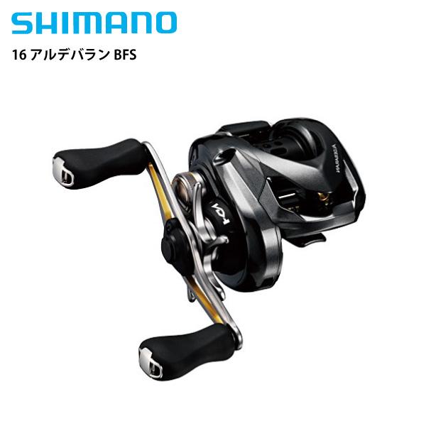 SHIMANO 【シマノ】 16 アルデバラン BFS RIGHT(右)【即納可能】