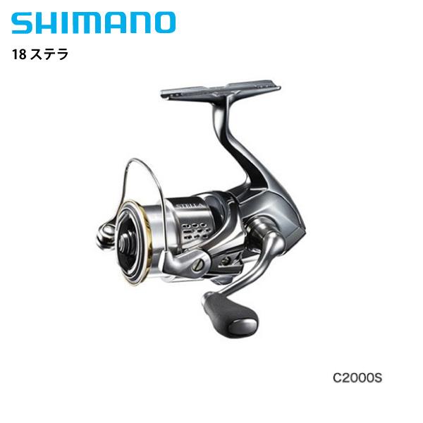 SHIMANO 【シマノ】(G) 18 ステラ C2000S 【即納可能】