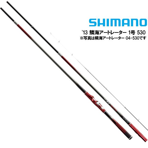 【マラソン中ポイント5倍】(3F)【シマノ】13 鱗海アートレーター 1号 530(75600)
