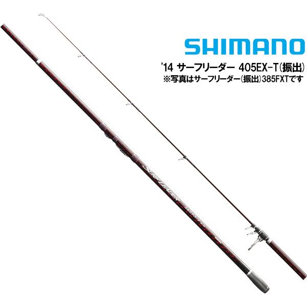 【シマノ】 14 サーフリーダー 405EX-T(振出)(26500)