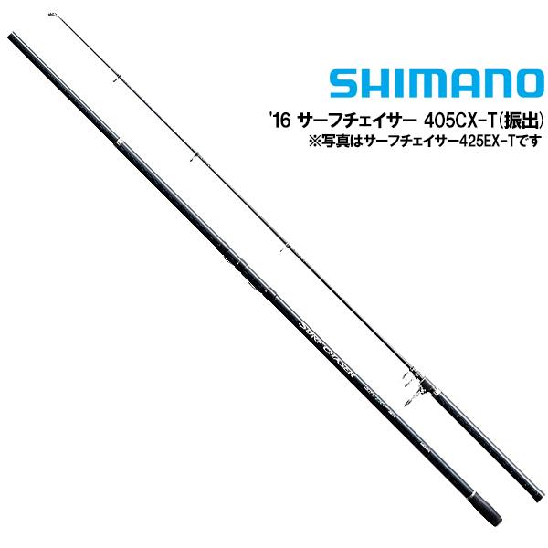 【シマノ】 16 サーフチェイサー 405CX-T(振出)
