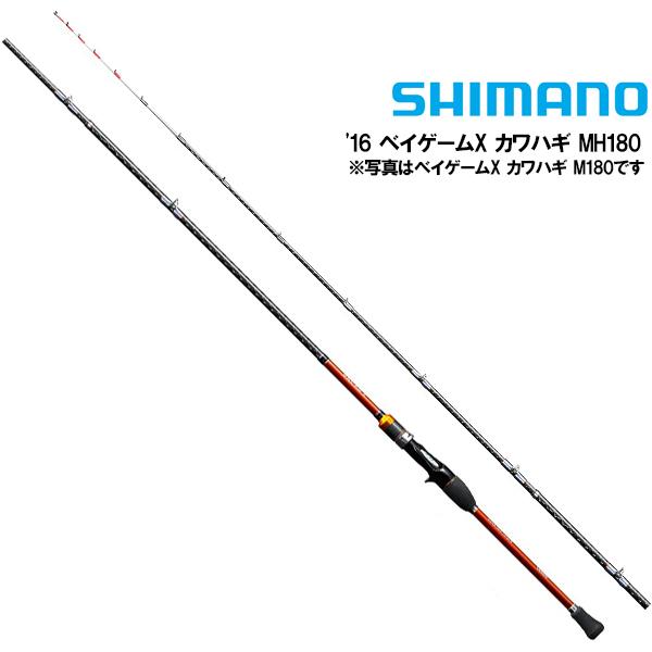 【即納可能】【シマノ】 16 ベイゲームX カワハギ MH180
