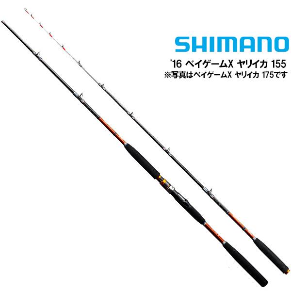 【マラソン中ポイント5倍】【SHIMANO/シマノ】16 ベイゲームX ヤリイカ 155【即納可能】