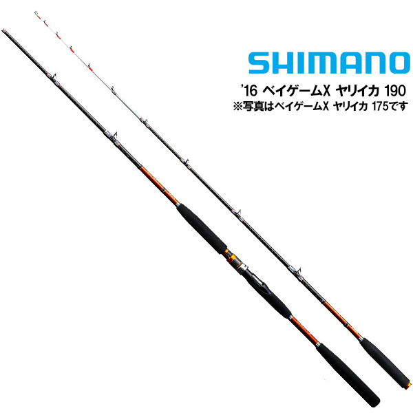 【即納可能】【シマノ】 16 ベイゲームX ヤリイカ 190