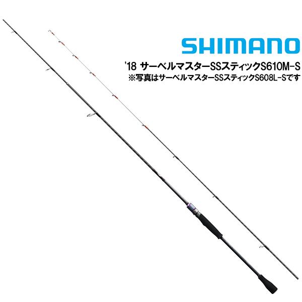 SHIMANO 【シマノ】 18 SABER MASTER SS stick サーベルマスター SS スティック S610M-S【即納可能】
