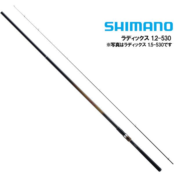 【SHIMANO シマノ】 竿 磯竿ラディックス 1.2-530