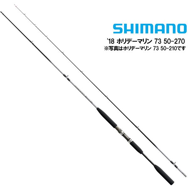 SHIMANO 【シマノ】 18 HOLIDAY MARINE ホリデーマリン 73 50-270【即納可能】
