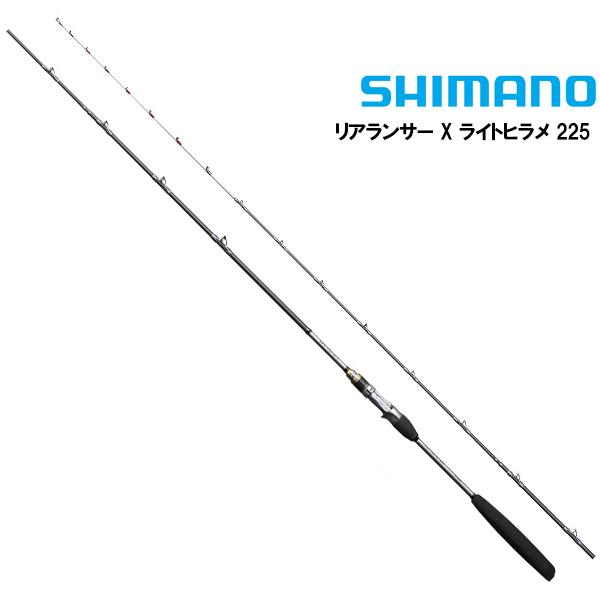 【シマノ】 リアランサー ライトヒラメ 225