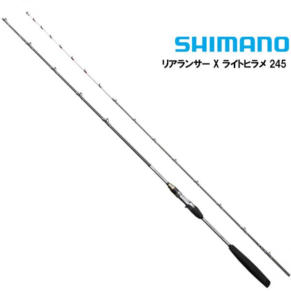 【シマノ】 リアランサー ライトヒラメ 245 【即納可能】(S-41500)