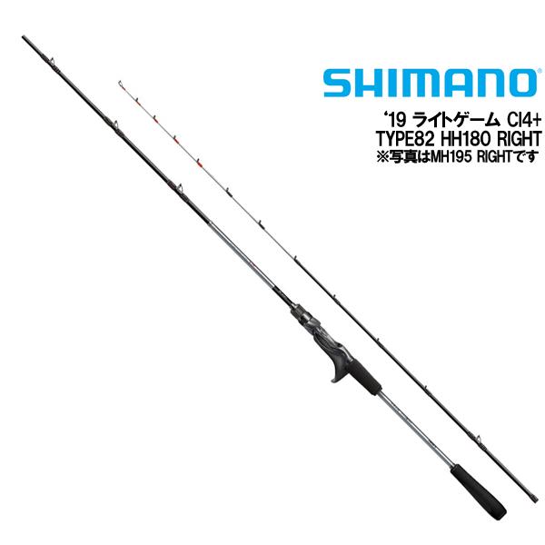【シマノ】 19 ライトゲームCI4+ TYPE82 HH180 RIGHT
