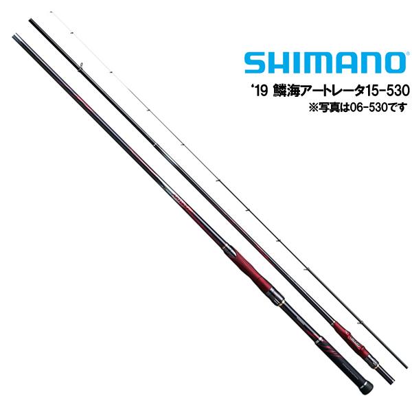 【マラソン中ポイント5倍】【SHIMANO シマノ】 '19 鱗海アートレータ 15-530 (G) 【即納可能】