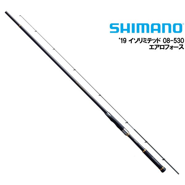 【マラソン中ポイント5倍】【SHIMANO シマノ】 '19 イソリミテッド 08-530 エアロフォース (G) 【即納可能】