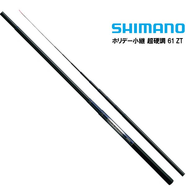 【シマノ】 ホリデー小継 超硬調 61 ZT