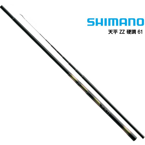 【シマノ】 天平 硬調 61 ZZ【即納可能】