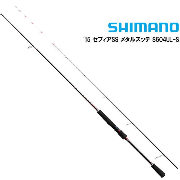 【シマノ】(3) 15 セフィアSS メタルスッテ S604UL-S【イカメタル スピニングモデル】【即納可能】