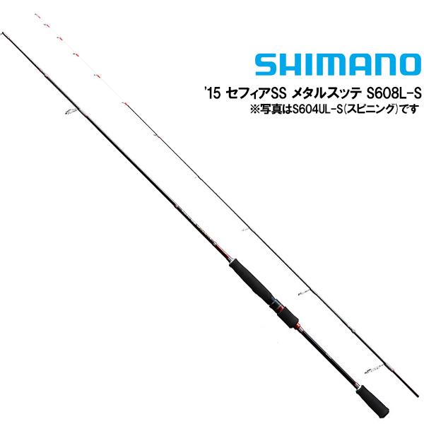 SHIMANO/【シマノ】 15 セフィアSS メタルスッテ S608L-S(スピニングモデル)【即納可能】