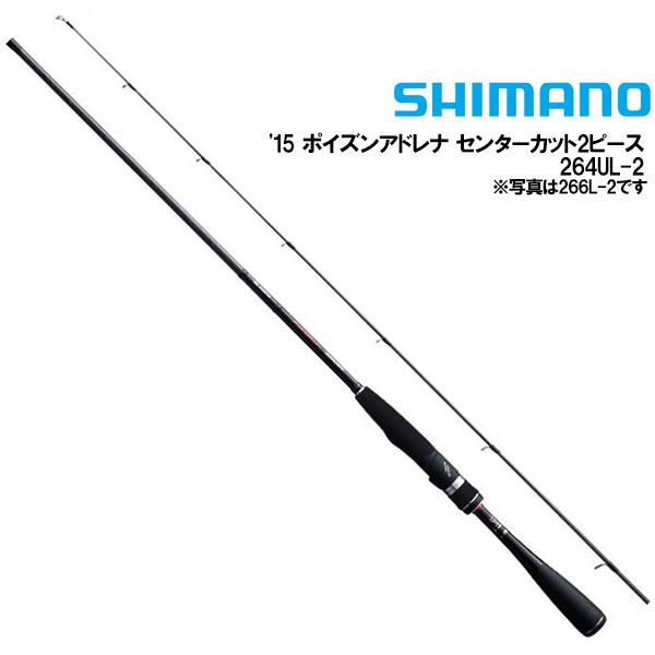【シマノ】(G) 15 ポイズンアドレナ センターカット2ピース 264UL-2(スピニングモデル)(34000)