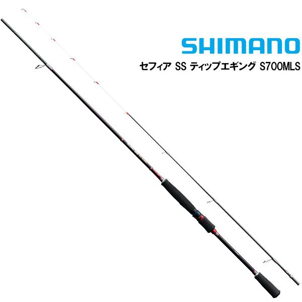 【マラソン中ポイント5倍】SHIMANO 【シマノ】 セフィア SS ティップエギング S700MLS 【即納可能】