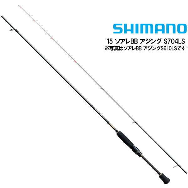 【シマノ】 15 ソアレBB アジング S704LS(15000)