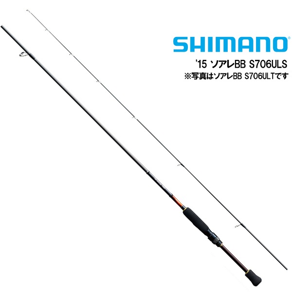 【シマノ】 15 ソアレBB S706ULS(14000)