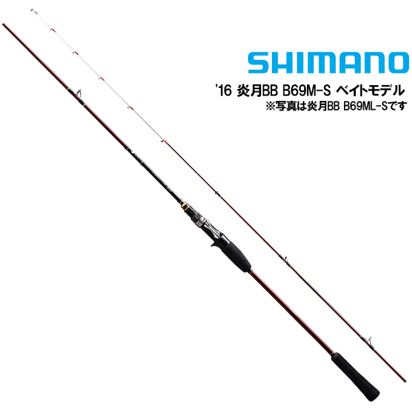 【シマノ】(S) 16 炎月BB B69M-S(ベイトモデル)(17500)