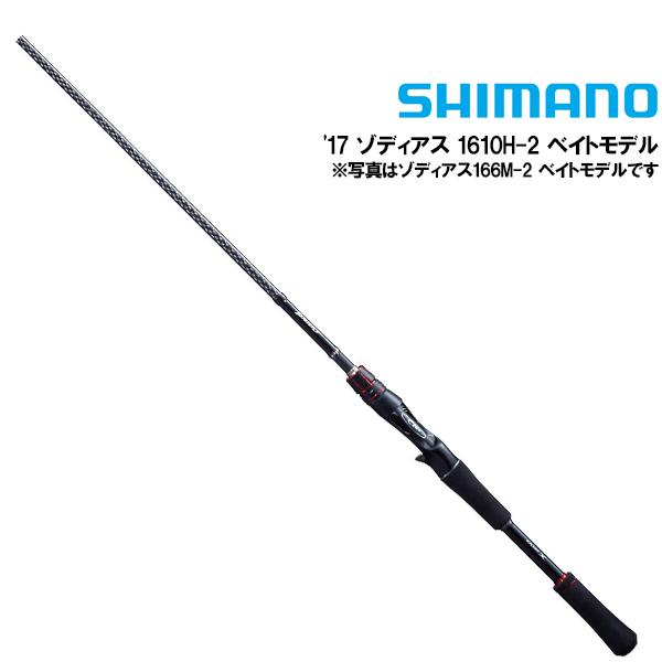 【シマノ】 17 ゾディアス 1610H-2(2ピース ベイトモデル)